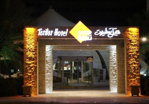 هتل ۳ ستاره تعطیلات